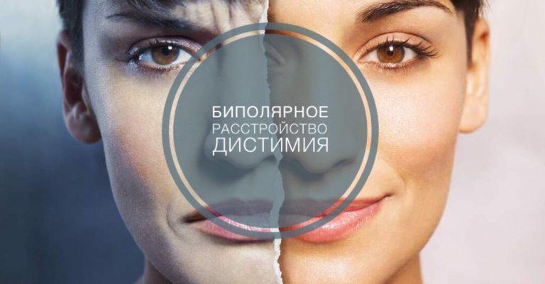 Read more about the article Биполярное аффективное расстройство. Дистимия. Путь исцеления.
