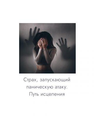 Страх, запускающий паническую атаку