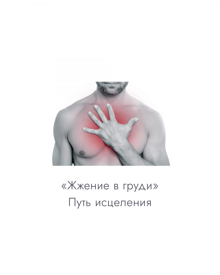 Read more about the article «Жжение в груди». Путь исцеления.